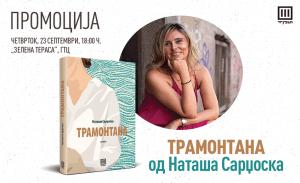 Natasa Sardzovska-Promocija na kniga-Tramontana